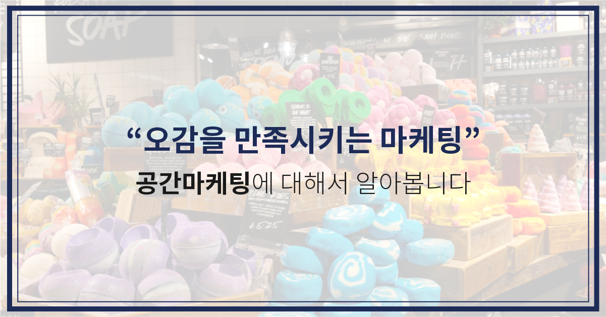 로지켓, 공간마케팅, 러쉬, 더현대