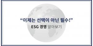 로지켓, 물류대행, ESG경영